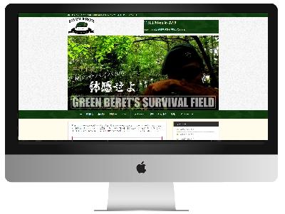 サバゲーフィールド埼玉GREEN BERET'S(グリーンベレー)