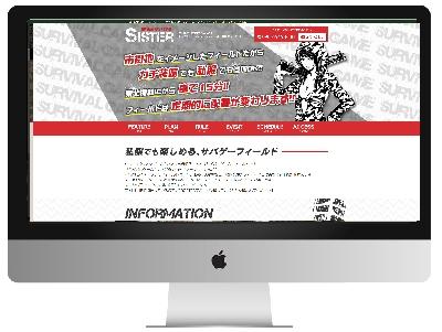 サバゲーフィールド埼玉SISTER(シスター)