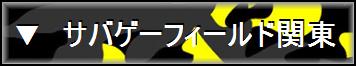 サバゲーフィールド関東