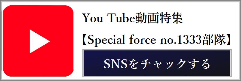 1333部隊(YouTube)