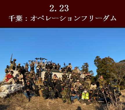 オペレーションフリーダム【サバゲー千葉】
